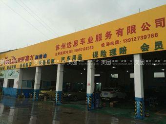 苏州远思车业服务有限公司