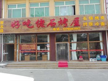 【北京】好吃佬石烤屋-美团