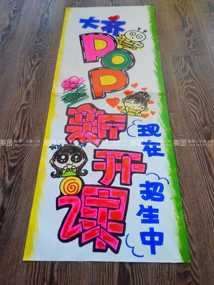 【抚顺大齐手绘pop团购】大齐手绘pop手绘pop课程