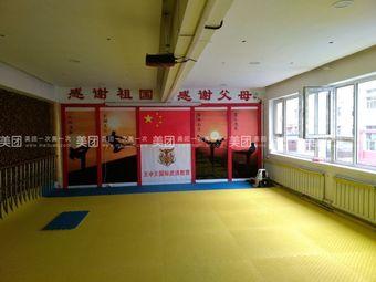 王中王国际武道教育
