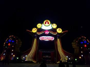 【滨湖万达文化旅游城】合肥万达主题乐园夜场亲子票(1大1小)-美团