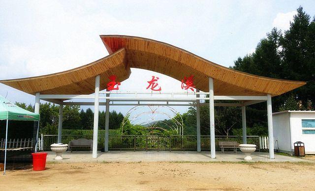 【清原满族自治县】玉龙溪原始森林公园