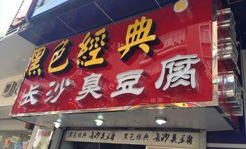 【南京】黑色经典长沙臭豆腐-美团