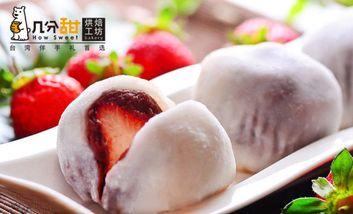 【上海】几分甜-美团