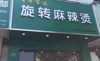 【上海】旋转麻辣烫-美团