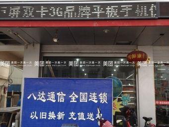 八达通信连锁(靖江上海城店)