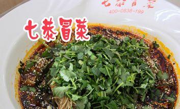 【蚌埠】七恭冒菜-美团