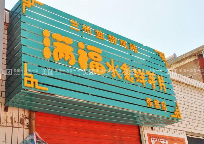 兰州满福水煮洋芋片位于张掖二中正门向东100米