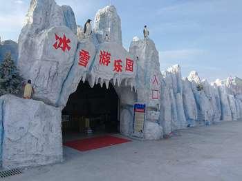 【中国第一滩】冰雪游乐园门票+棉衣+滑冰车+滑雪车成人票-美团