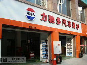 力驰多汽车养护0306(沧州河间店)