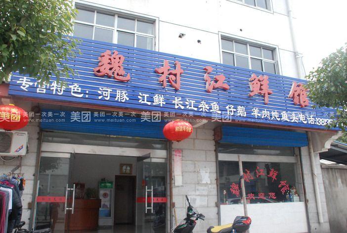 美食团购 江浙菜 武进区 横林镇 魏村江鲜馆   商家介绍