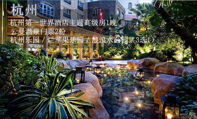 杭州第一世界酒店,仅售798.00元!价值1714元的杭州第一世界大酒店主题高级房+云曼温泉+烂苹果或杭州乐园或浪浪浪水公园门票3选1,东南亚热带雨林般的异域风情,五星享受。