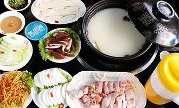 【北京】田源鸡火锅-美团