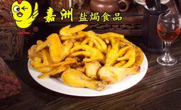 【广州】嘉洲盐焗食品-美团