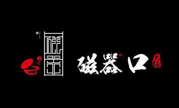 【南京】磁器口火锅-美团