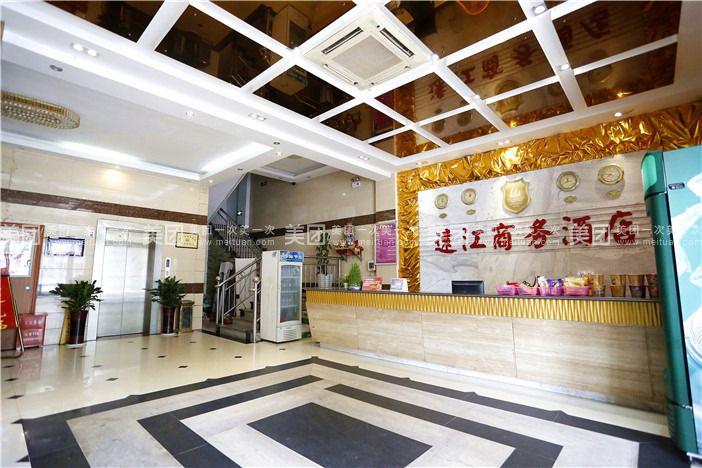远江商务宾馆-美团