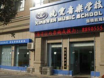 晓雯音樂学校(白马巷店)