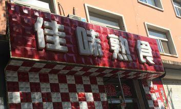 【沈阳】佳味熟食店-美团