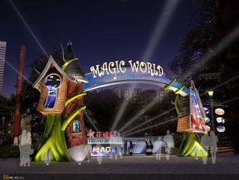 【花城汇/高德置地】毕业季MAG环球魔幻世界全馆票(全天场学生票)-美团