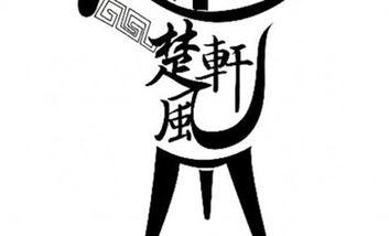 【北京】楚风轩酒楼-美团