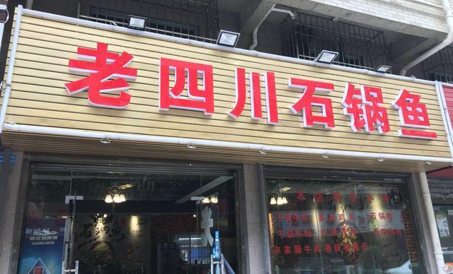 :长沙今日钱柜娱乐官网:【老四川石锅鱼】100元代金券1张,仅适用于正价菜品