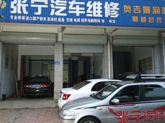 张宁汽车维修中心