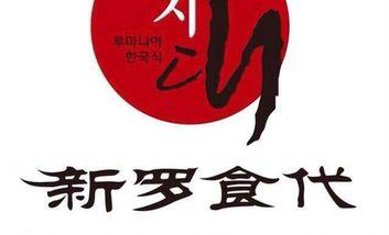 【沈阳】新罗食代炭火烤肉-美团