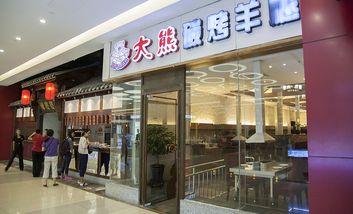 【北京】大熊炭烤羊腿-美团