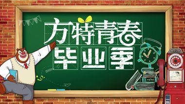 【滨海新区】天津方特欢乐世界学生票(毕业生专属)-美团
