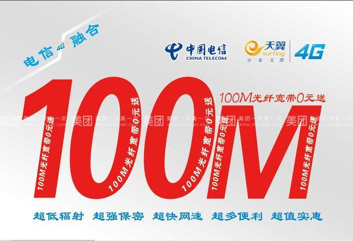 【北京中国电信团购】小雨电信营业厅电信4g宽带融合