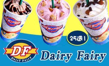 【鞍山】DF冰淇淋-美团