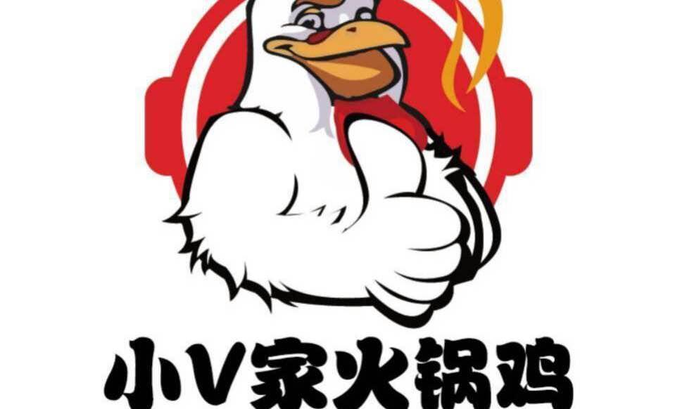 小v家火锅鸡