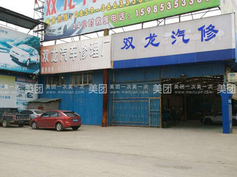 兴义市双龙汽车修理厂
