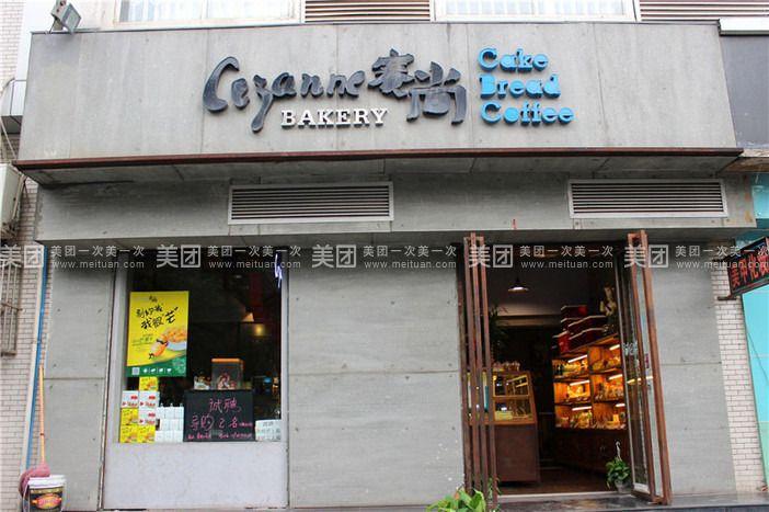 打造中国欧式烘焙行业的顶级品牌