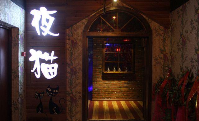 扬州夜猫酒吧视频_夜猫餐厅酒吧
