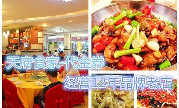 【广州等】天府食家-美团