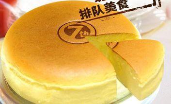 【北海】第七街生日蛋糕DIY烘焙工坊-美团