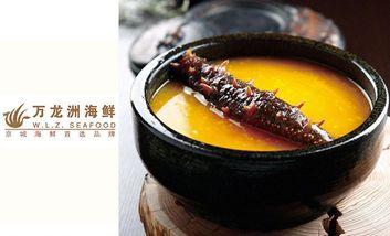 【北京】万龙洲海鲜大酒楼-美团