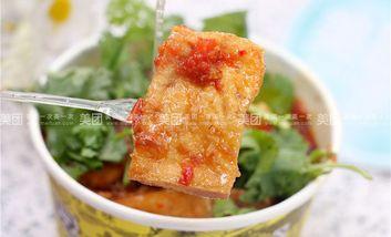 【郑州】逗老大臭豆腐-美团