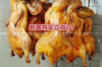 【郑州等】北京果木烤鸭店-美团