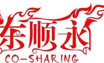 【北京】东顺永烤肉火锅自助餐厅-美团