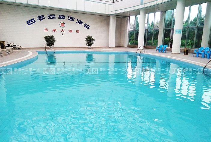 金泉大酒店游泳馆欢迎您!