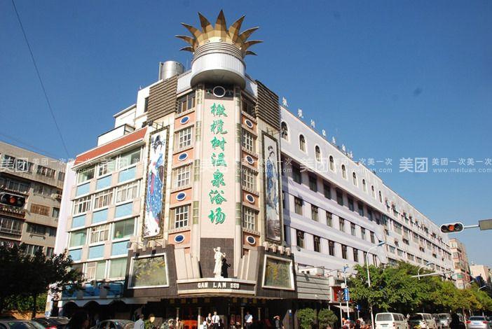昆明橄榄树温泉酒店有限公司是一家运动,休闲的企业,是经国家相关