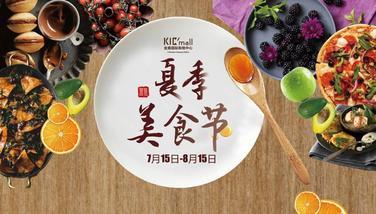 【南京】金奥美食国际购物中心-美团