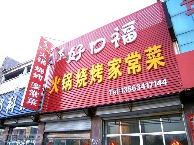 口福居火锅_口福居火锅人均消费