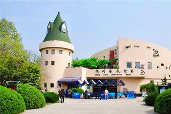 【南山路】杭州海底世界门票+动物园门票(成人票)-美团
