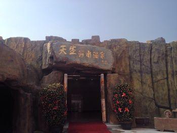 【福清市】天生海水温泉平日票(成人票)-美团
