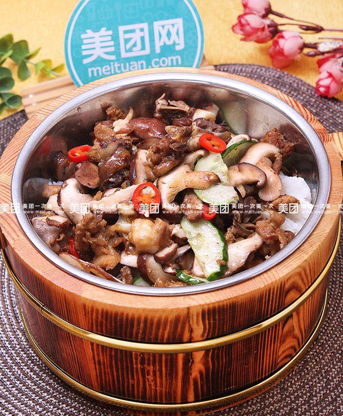 【北京湘乡家园木桶饭团购】湘乡家园木桶饭单人餐