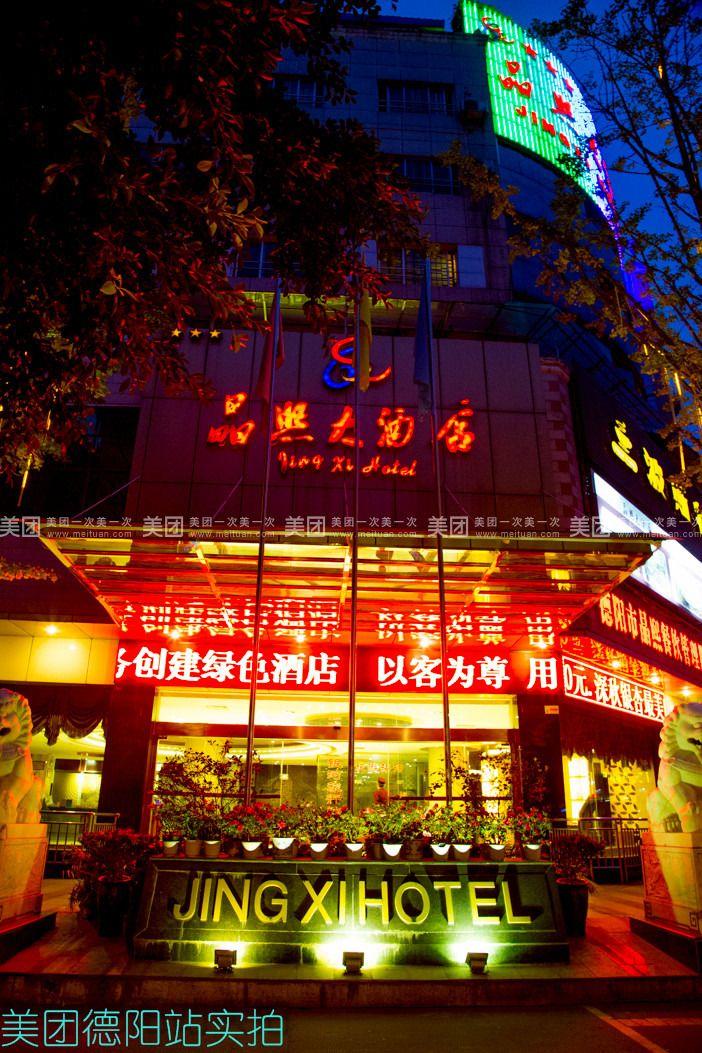 德阳市晶熙大酒店_晶熙大酒店宴会中餐厅