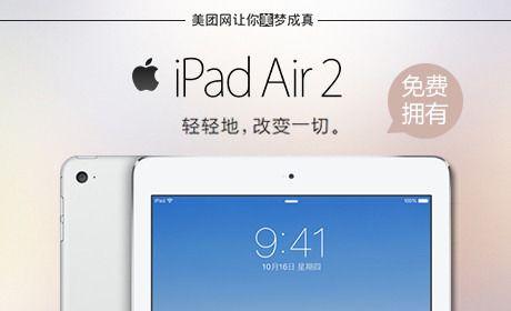 """ipad air2,免费送!""抽奖详情"